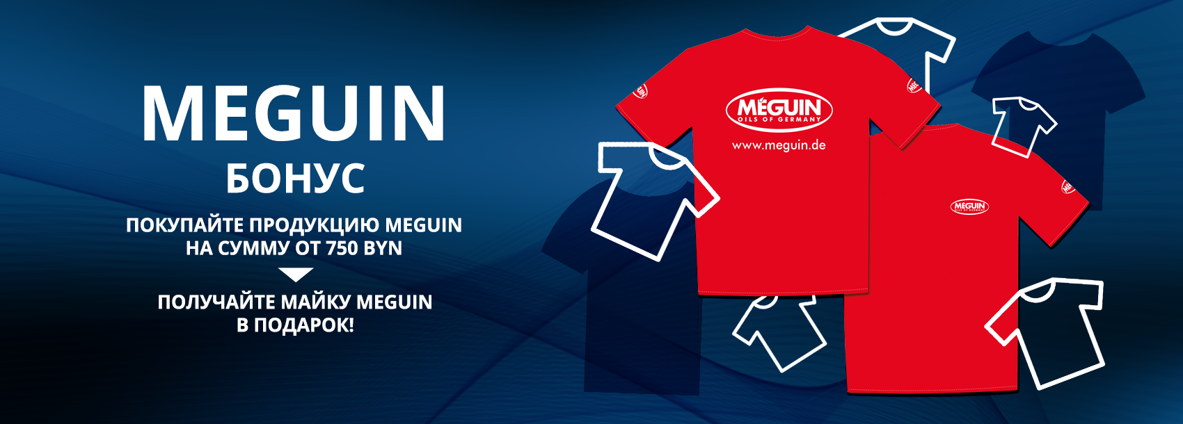 Покупай продукцию Meguin - получай майку в подарок