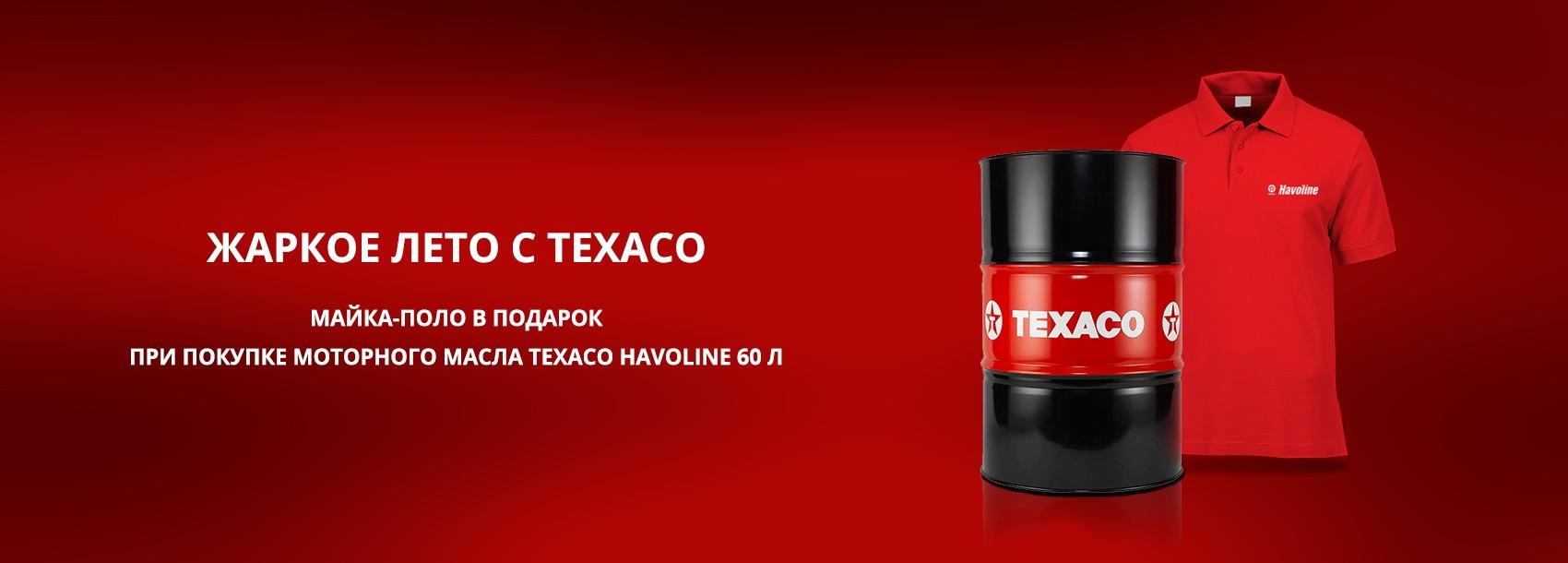 Жаркое лето с Texaco