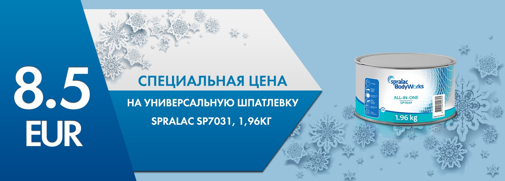 Специальная цена на универсальную шпатлевку Spralac – 8,5 Евро