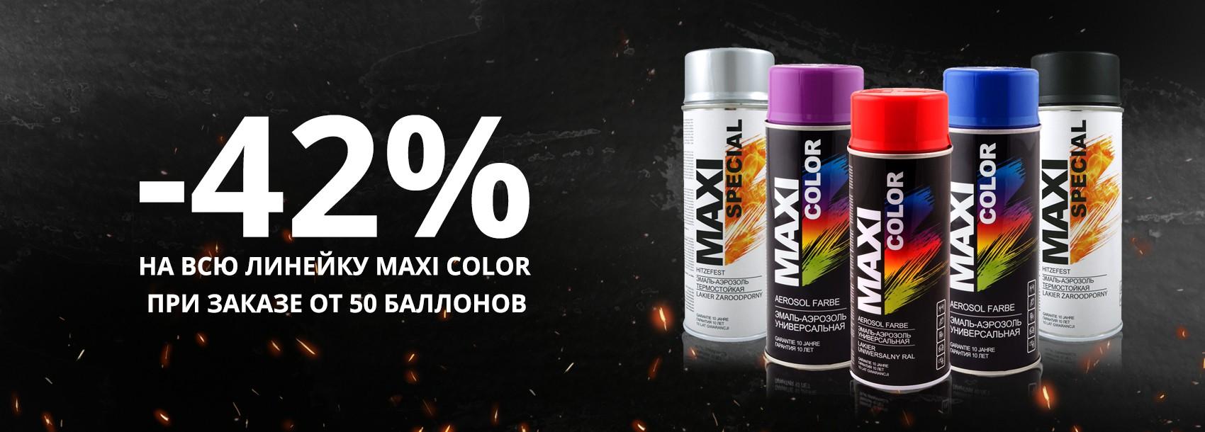 Скидка 42% весь ассортимент Maxi Color