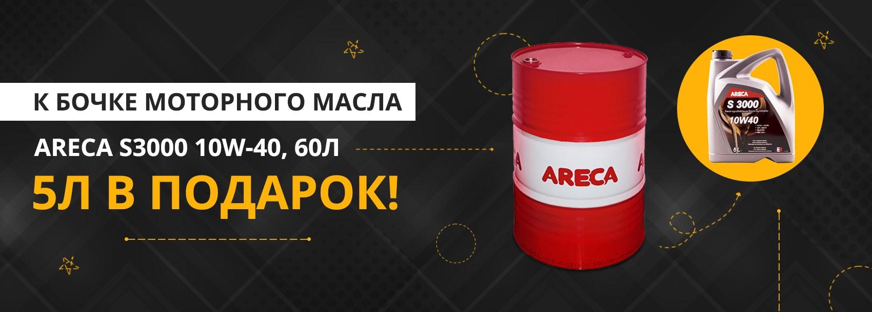 К бочке моторного масла Areca – 5 литров подарок!
