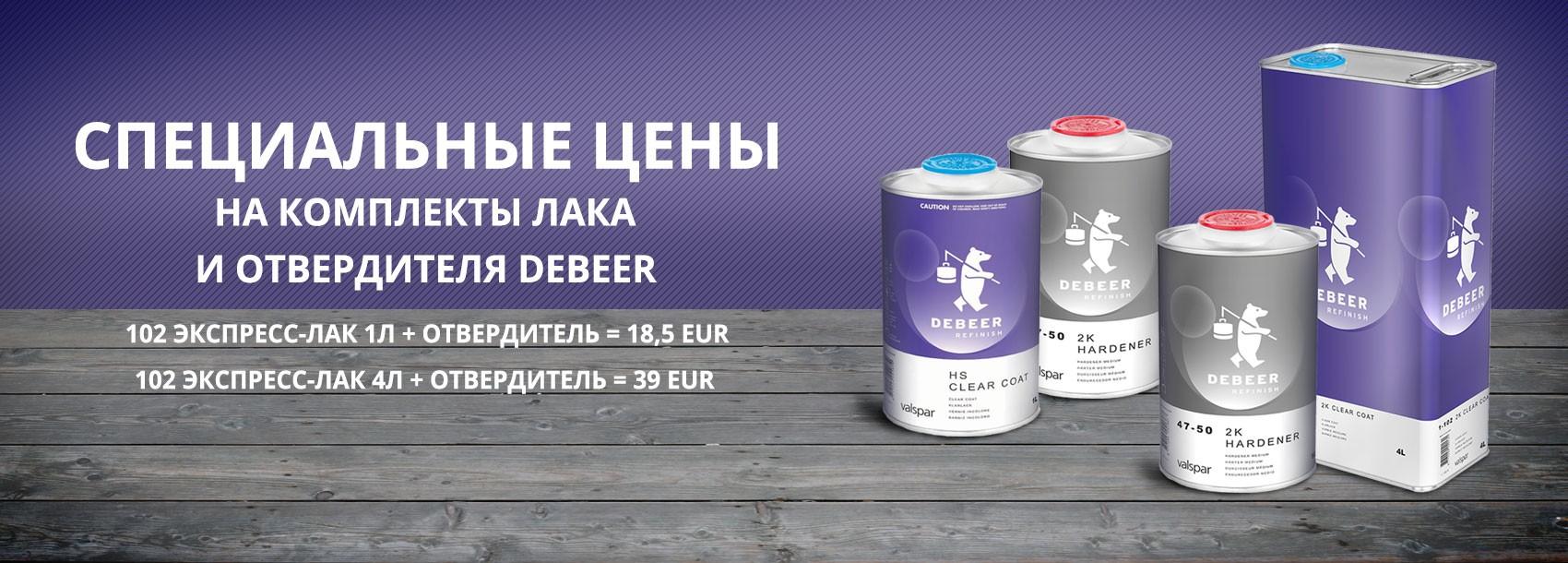 Специальные цены на комплекты лака с отвердителем DeBeer