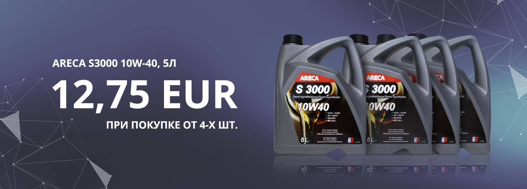 5 литров моторного масла Areca S3000 по специальной цене!