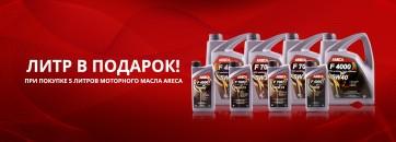 Купи 5 л автомобильного масла ARECA  и получи 1 литр в подарок!