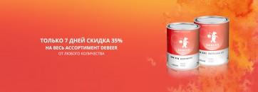 Весь ассортимент DeBeer со скидкой 35%