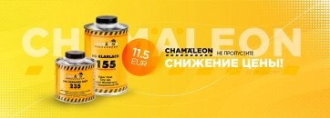 Cпециальная цена на комплект бесцветного лака и отвердителя HS Chamaeleon – 11.5 EUR