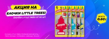 Акция на Елочки Little Trees! При заказе от 50 шт - цена всего 0,6 евро за 1 шт.!
