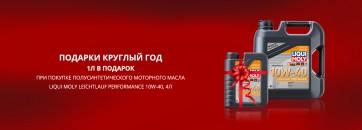 Подарки круглый год от Liqui Moly