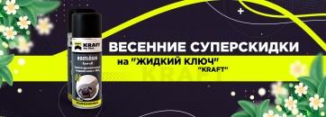 Весенние суперскидки на 'Жидкий ключ KRAFT'