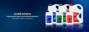 Успей купить антифризы MegaZone