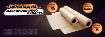 Ценопад на маскировочную бумагу