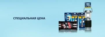 Специальные цена на фонарики Varta и салфетки Top Gear